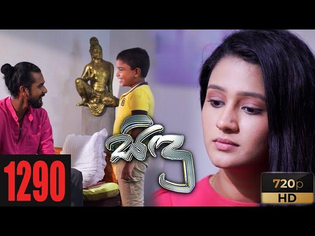 Sidu | Episode 1290 29th july 2021
