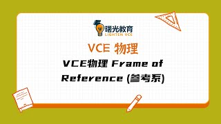 VCE物理 Frame of Reference 参考系
