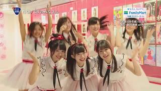 【60秒CM】沖縄ファミリーマート 『家族家 国道508号線「結」AKB48」篇』 / AKB48[公式]