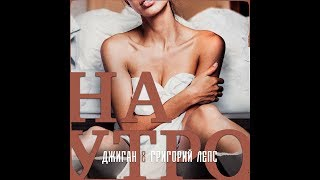 Download Джиган & Григорий Лепс – Наутро (Lyric video) Mp3 and Videos
