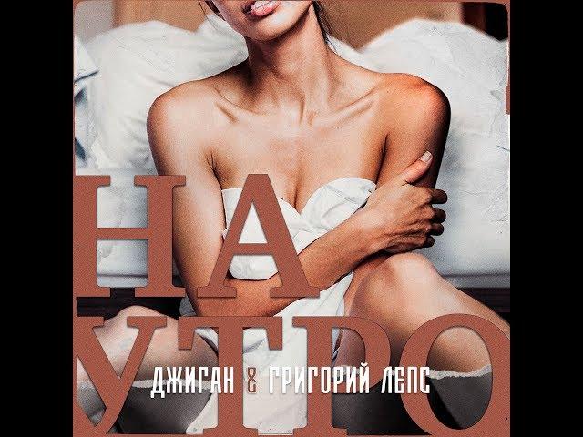 Джиган & Григорий Лепс – Наутро (Lyric video)