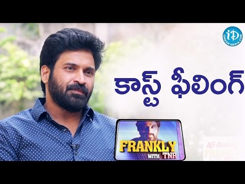 Subbaraju About Caste Discrimination || Frankly With TNR || Talking Movies with iDream