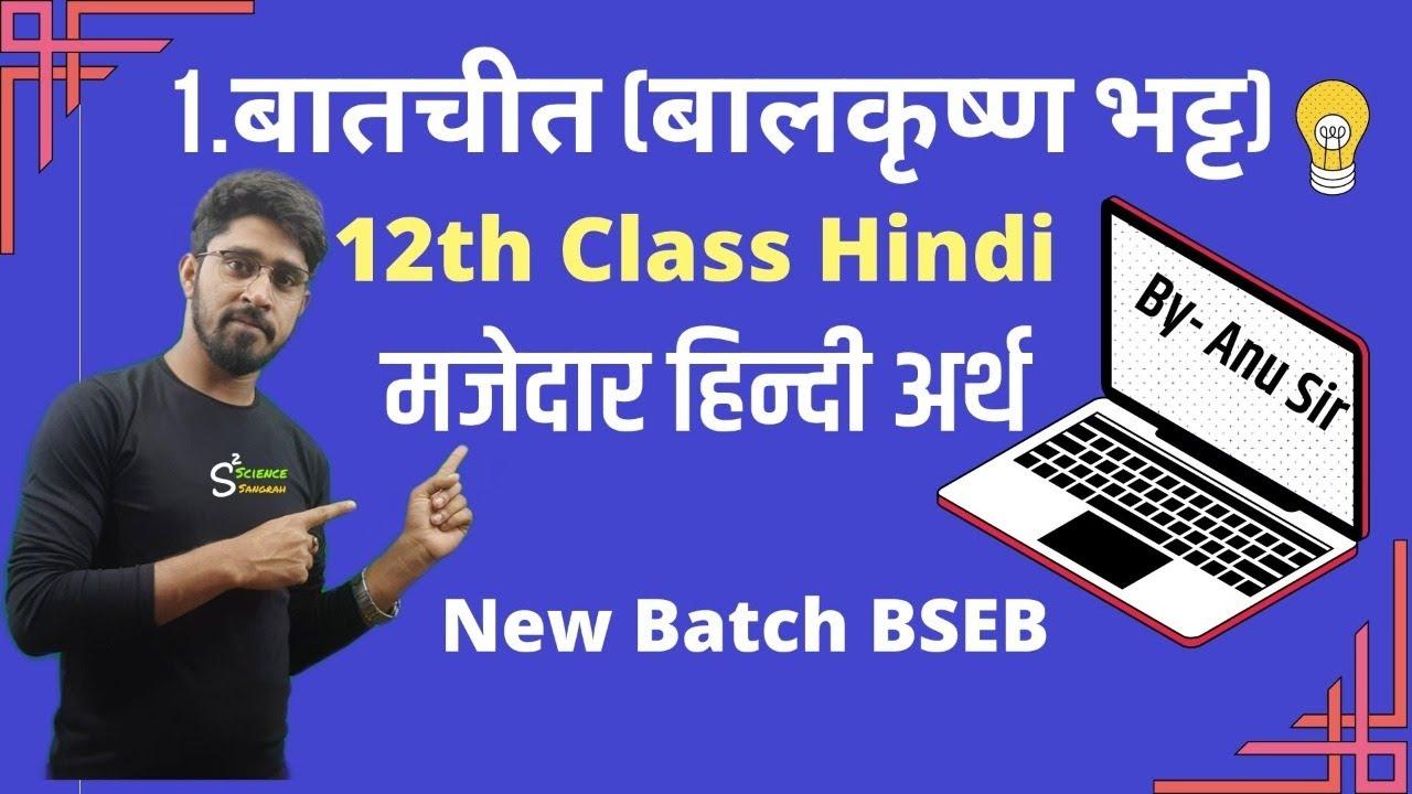 बातचीत(Batchit) Chapter Hindi Explanation 12th class Hindi Bihar Board || Batchit Hindi explanation