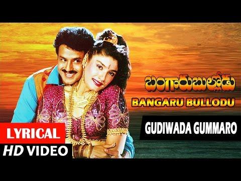 Bangaru Bullodu Songs | Gudivaada Gummaro Lyrical Video Song | Balakrishna, Ramya Krishna | Raj,Koti