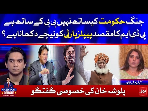 PDM vs PPP Fight - Palwasha Khan Latest Interview