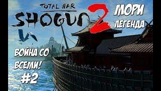 Shogun 2 Total War. Мори. Война со всеми. Легенда. #2
