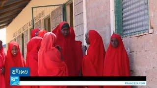 ...كينيا: نساء يعدن إلى مقاعد الدراسة لمكافحة الفقر والإ