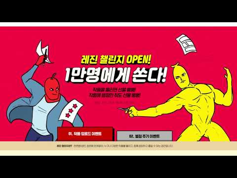 레진코믹스 도전 만화 시스템 '레진 챌린지' 공개 (0)