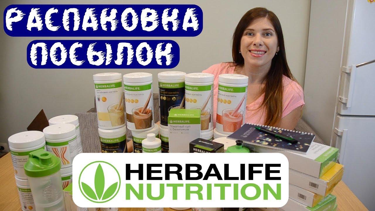 Распаковка посылок Herbalife Nutrition | протеиновые коктейли для похудения купить украина