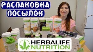 Распаковка посылок Herbalife Nutrition или что я ем
