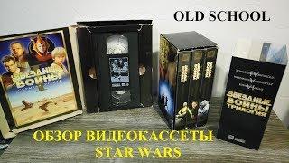 Обзор видеокассеты Звёздные войны / Old school videotape STAR WARS