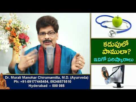 Intestinal Worms & Ayurvedic Home Remedies in Telugu   కడుపులో పురుగులకు నమ్మకమైన పరిష్కారాలు