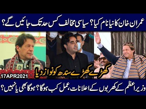 """Imran Khan ya """"Elan Khan"""".. Sindh kay leay funds per amal hoga ya sirf elan hi rahay ga ?"""