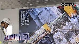 [中国新闻]探访中国5G智慧工地| CCTV中文国际