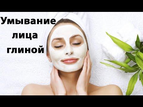 Умывание лица глиной