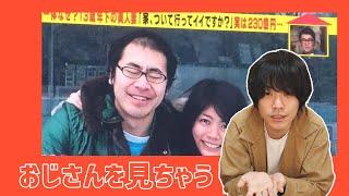 「ドハマり度」1位を記録した テレビ東京のドキュメンタリー番組「家、ついて行ってイイですか?」 なぜ面白いのか?なぜ目が釘付けになって...