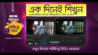 How To Make Video Editing And Short Film l Primear Pro Bengali Tutorial