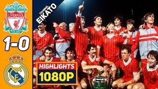 Ливерпуль Реал Мадрид 1 0 Обзор Матча Финал Лиги Чемпионов Кубок Чемпионов 27 05 1981 HD