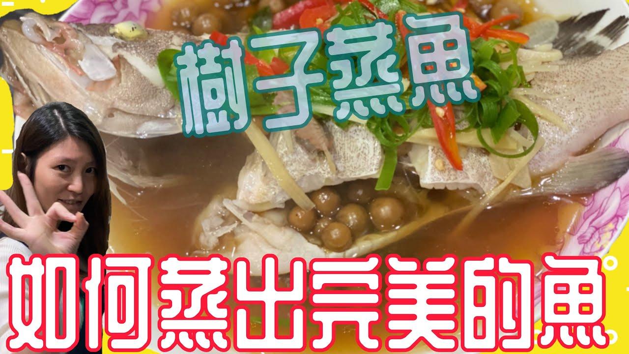 如何蒸出完美的魚?樹子蒸魚(破布子蒸魚)教你如何簡單蒸出完整而且完美的魚