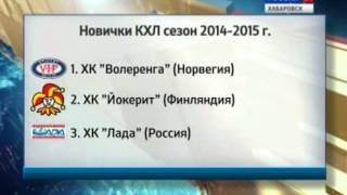 видео Хабаровский хоккейный клуб «Амур» сменил главного тренера