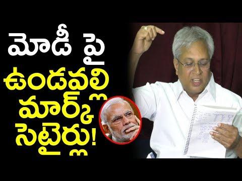 Undavalli Arun Kumar SATIRES On Narendra Modi | On Chandrababu naidu | demonetization | Newsdeccan