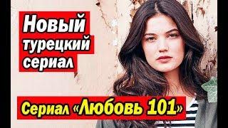 Новый турецкий сериал Любовь 101 / Ask 101. Молодые турецкие звезды в одном проекте