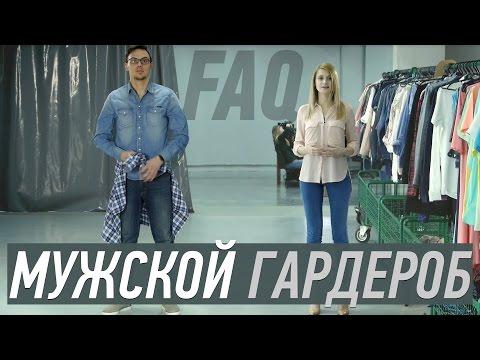 FAQ: базовый мужской гардероб