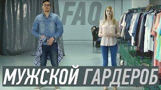 FAQ: базовый мужской гардероб(, 2015-05-06T14:11:14.000Z)