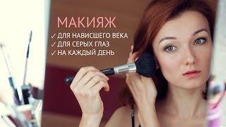 Макияж для серых глаз | Макияж на каждый день | Нависшее веко макияж