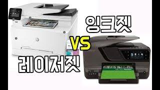프린터 레이저젯 잉크젯 복합기 어느게 더 좋을까? (h…