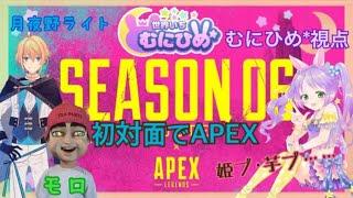 【APEX】モロとライト君と三人でAPEX!☆コラボ【初対面】