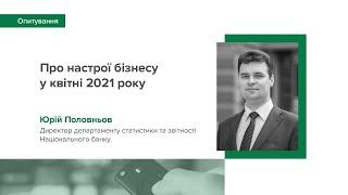 Про настрої бізнесу у квітні 2021 - Юрій Половньов
