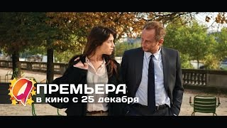 3 сердца (2014) HD трейлер | премьера 25 декабря