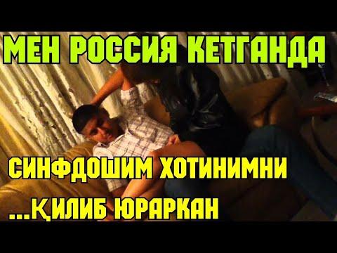МУХЛИС ИҚРОРИ.МЕН РОССИЯ КЕТГАНДА СИНФДОШИМ ХОТИНИМНИ... ҚИЛИБ ЮРАРКАН...