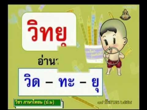 401 P2tha 540919 C ภาษาไทยป 2