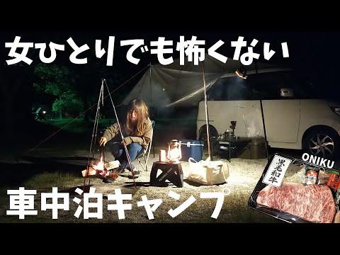 【女子ソロキャンプ】初めてのソロキャンプにおすすめ!安全な車中泊キャンプ【贅沢キャンプ飯】