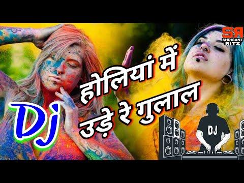 holi-dj-song-2019-|-holiya-me-ude-re-gulaal-|-hard-bass-mix-|-dholki-mix-|-shrisantritz-|