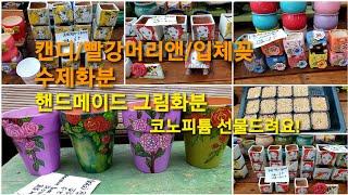 캔디/앤/입체꽃 수제화분! 핸드메이드 꽃그림화분!코노피…