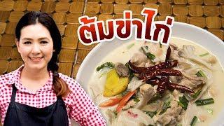 ต้มข่าไก่ อาหารไทยรสแซ่บทำง่าย สอนทำอาหารไทย ทำอาหารง่ายๆ | ครัวพิศพิไล