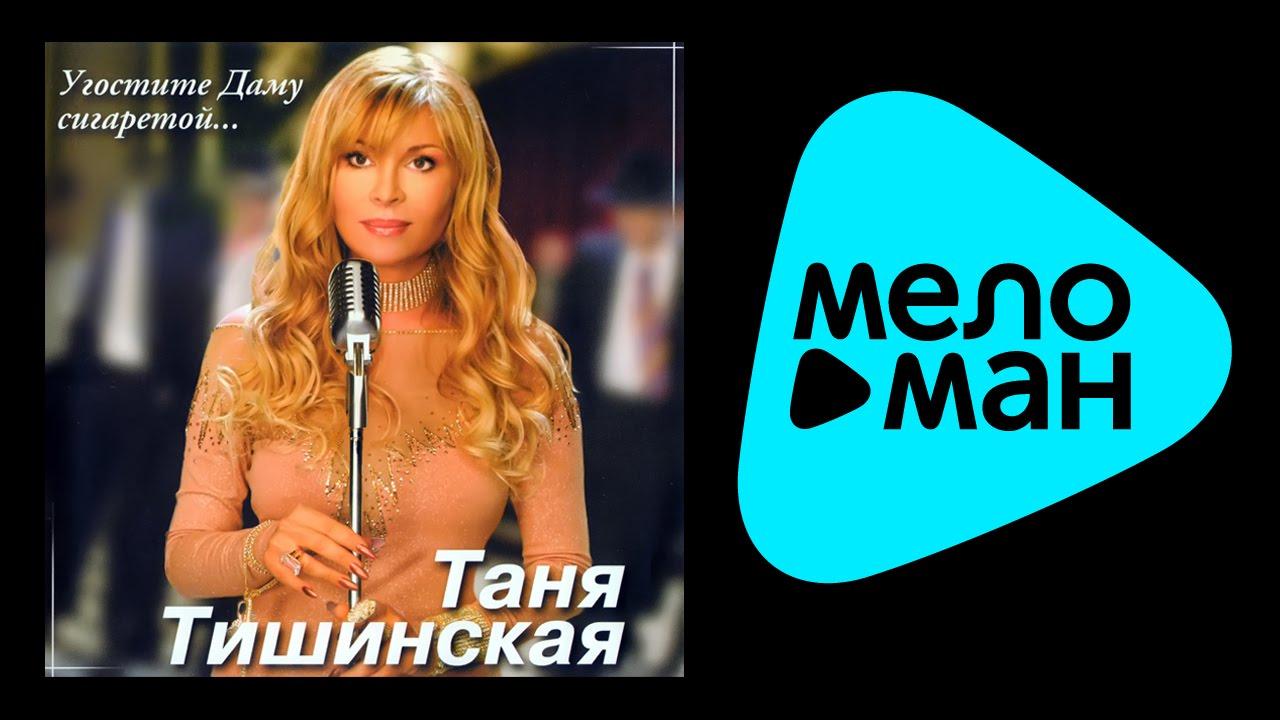 Таня тишинская угостите даму сигаретой слушать онлайн табачная фабрика заказать сигареты