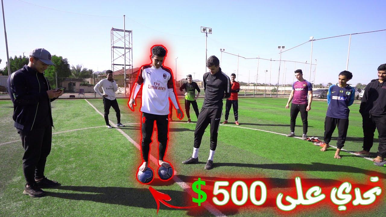 تحدي اللي يوقف على كورتين له ٥٠٠ ريال!! | ضد ١١ لاعب