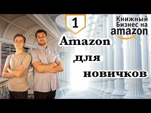 Книжный Бизнес: Амазон для новичков