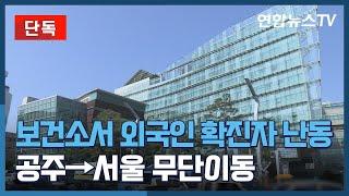 [단독] 보건소서 외국인 확진자 난동…공주~서울 무단이…