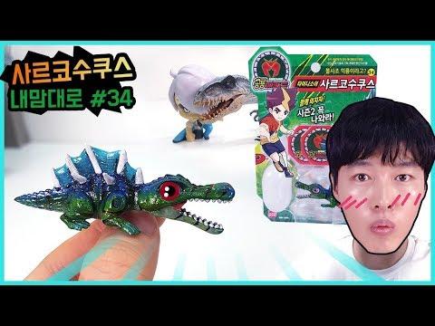 사르코수쿠스 쥬라기월드 공룡 장난감 만들기. 내맘대로 공룡메카드 시즌2 34화입니다. jurassic world sarcosuchus dinosaur toy battle.