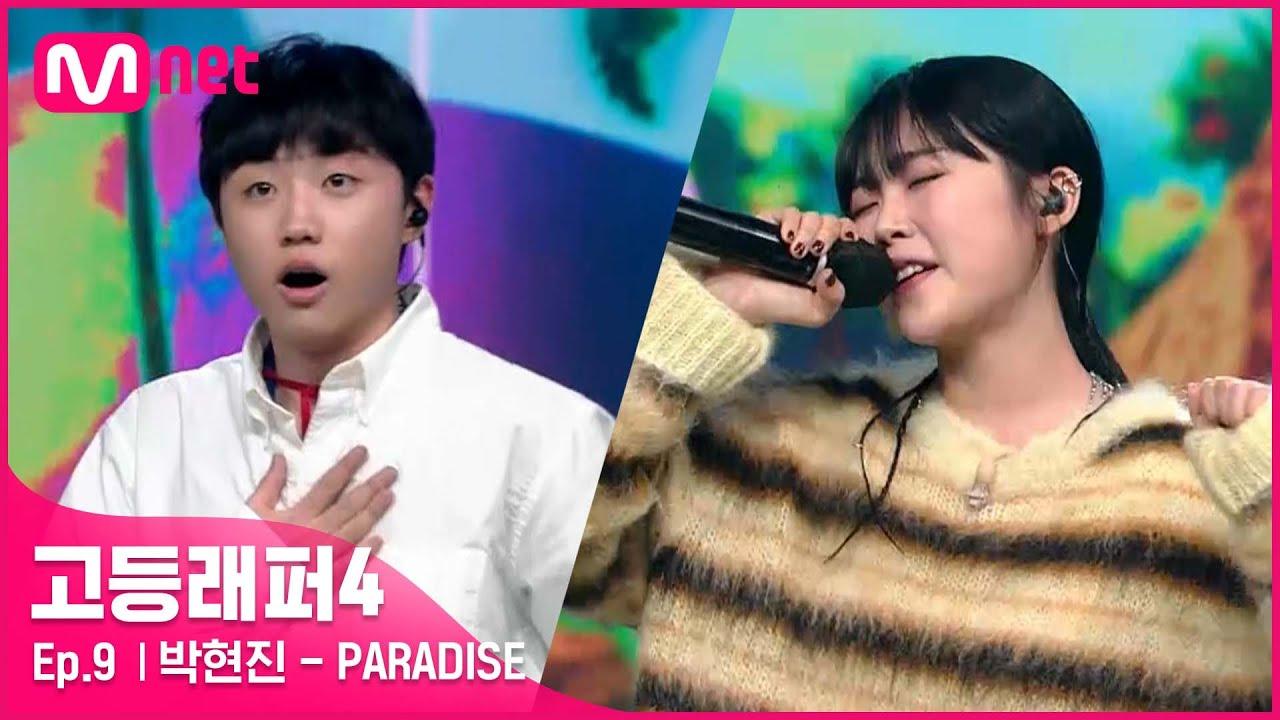 [EN/JP] [#고등래퍼4/9회] 박현진 - PARADISE (Feat. meenoi) @ 세미파이널 | Mnet 210416 방송