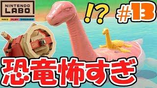 恐竜デカすぎて怖いんだけど…って急に動かないで!!ドライブキット最速実況Part13【NintendoLabo】 thumbnail
