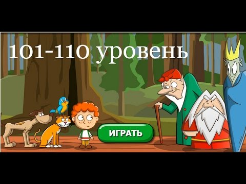 Загадки: Волшебная история - ответы 101-110 уровень. Прохождение 11 эпизода | ВК, Одноклассники