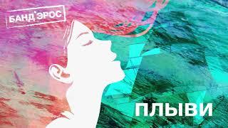 Аудио: БАНД'ЭРОС - Плыви