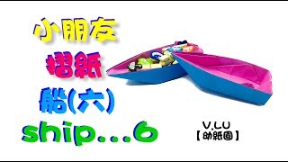 小朋友摺紙。船 (六) ship(6)