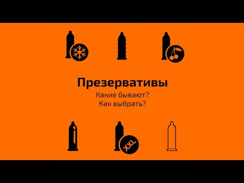 Презервативы: какие бывают и как выбрать